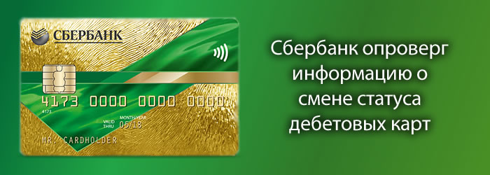 Сбербанк опроверг информацию о смене статуса дебетовых карт