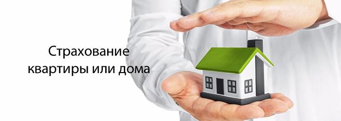 Страхование квартиры или дома