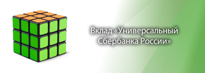 Вклад Универсальный Сбербанка России