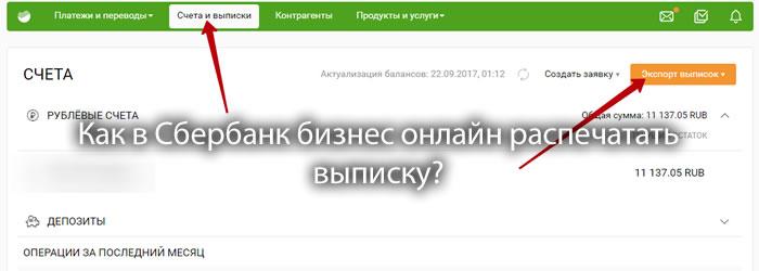 Как в Сбербанк бизнес онлайн распечатать выписку?