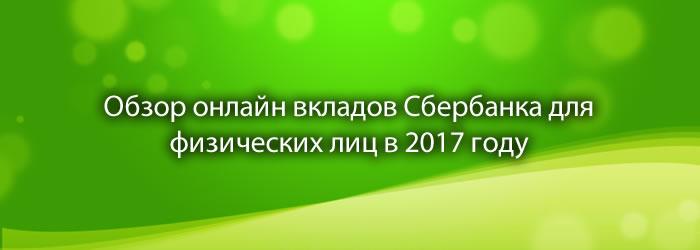 Обзор онлайн вкладов Сбербанка для физических лиц в 2017 году