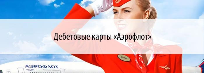 Изображение - Карта серии аэрофлот от сбербанка россии aerodeb01