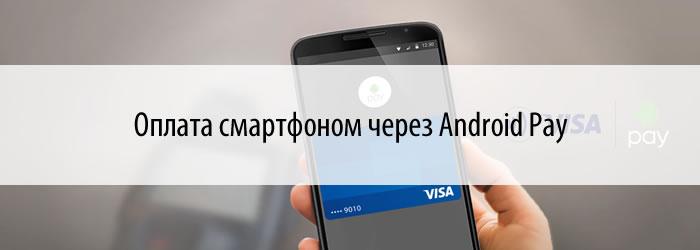 Оплата смартфоном через Аndroid Pay