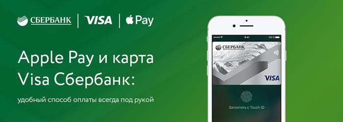 Расчет картой Сбербанка со смартфоном и Apple Pay