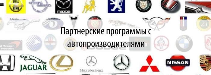 Партнерские программы с автопроизводителями