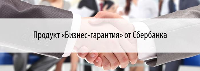 Продукт «Бизнес-гарантия» от Сбербанка