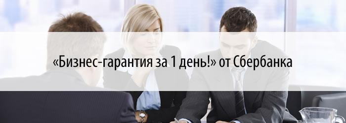 «Бизнес-гарантия за 1 день!» от Сбербанка