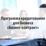 Программа кредитования для бизнеса «Бизнес-контракт»