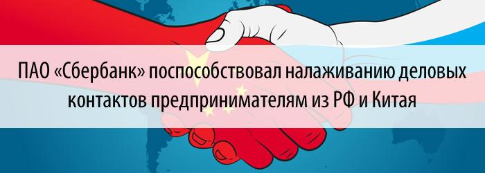 ПАО «Сбербанк» поспособствовал налаживанию деловых контактов предпринимателям из РФ и Китая