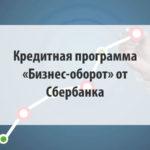 Кредитная программа «Бизнес-оборот» от Сбербанка
