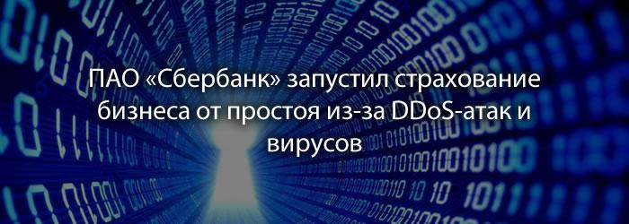 ПАО «Сбербанк» запустил страхование бизнеса от простоя из-за DDoS-атак и вирусов