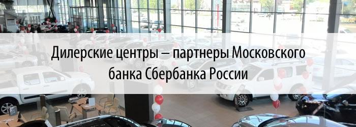 Дилерские центры – партнеры Московского банка Сбербанка России