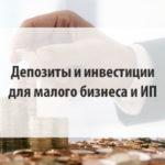 Депозиты и инвестиции для малого бизнеса и ИП