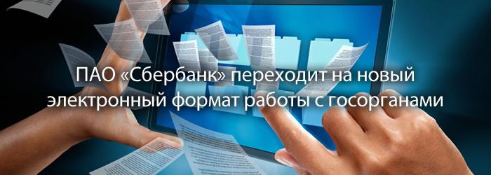 ПАО «Сбербанк» переходит на новый электронный формат работы с госорганами