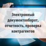 Электронный документооборот, отчетность, проверка контрагентов