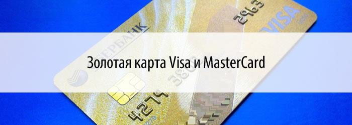 Золотая карта Visa и MasterCard