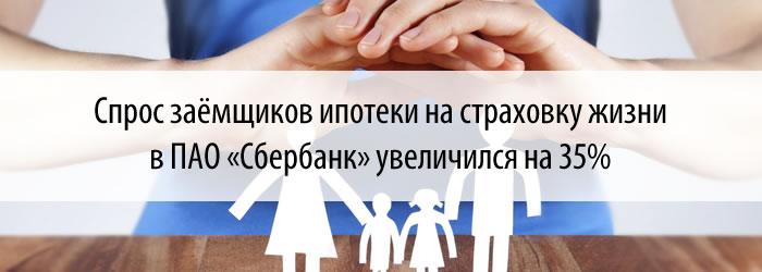 Спрос заёмщиков ипотеки на страховку жизни в ПАО «Сбербанк» увеличился на 35%