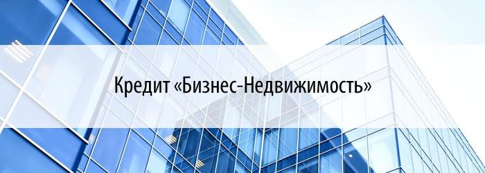 Кредит «Бизнес-Недвижимость»