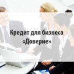 Кредит для бизнеса «Доверие»