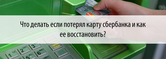 Что делать если потерял карту сбербанка и как ее восстановить