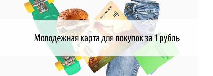 Молодежная карта для покупок за 1 рубль