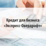 Кредит для бизнеса «Экспресс-Овердрафт»
