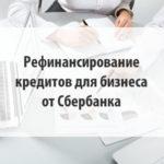 Рефинансирование кредитов для бизнеса от Сбербанка