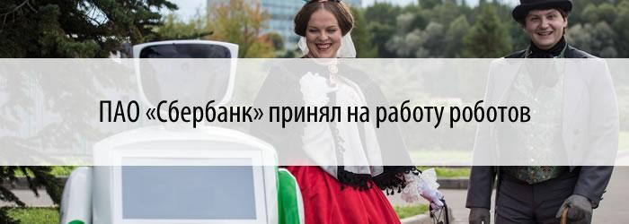 ПАО «Сбербанк» принял на работу роботов