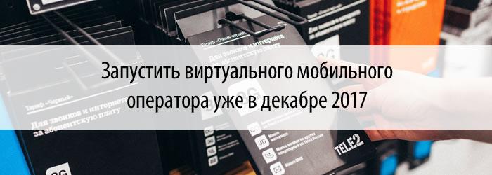 ПАО «Сбербанк» собирается запустить виртуального мобильного оператора уже в декабре текущего года