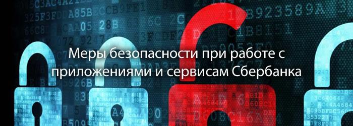 Меры безопасности при работе с приложениями и сервисам Сбербанка