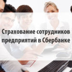 Страхование сотрудников предприятий в Сбербанке