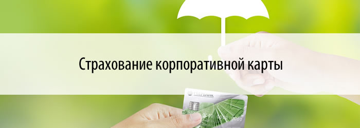 Страхование корпоративной карты