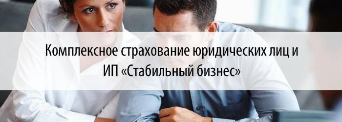 Комплексное страхование юридических лиц и ИП «Стабильный бизнес»