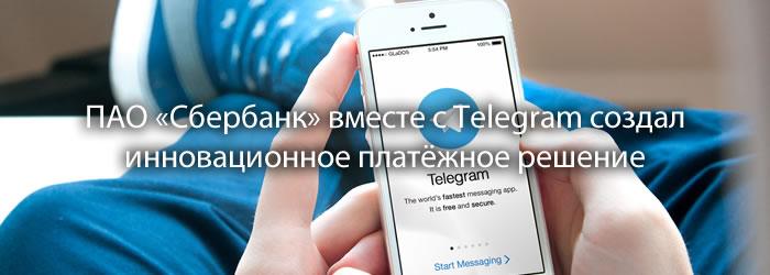 ПАО «Сбербанк» вместе с Telegram создал инновационное платёжное решение