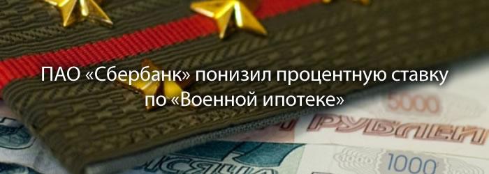 ПАО «Сбербанк» понизил процентную ставку по «Военной ипотеке»