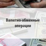 Валютно-обменные операции в Сбербанке