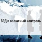 ВЭД и валютный контроль
