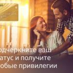 Кредитные карты Visa Gold «Аэрофлот» Сбербанка