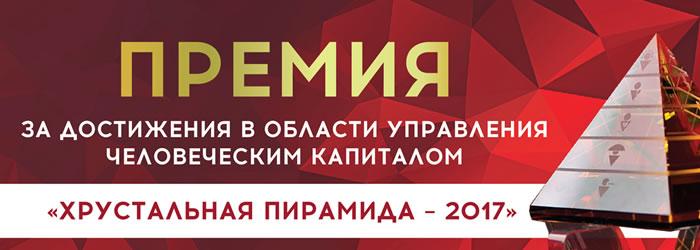 ПАО «Сбербанк» стал лауреатом премии «Хрустальная пирамида»