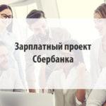 Зарплатный проект Сбербанка