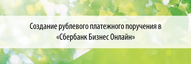 Создание рублевого платежного поручения в «Сбербанк Бизнес Онлайн»