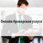 Онлайн брокерские услуги