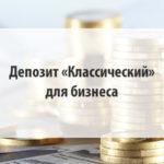 Депозит «Классический» для бизнеса