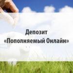 Депозит «Пополняемый Онлайн»