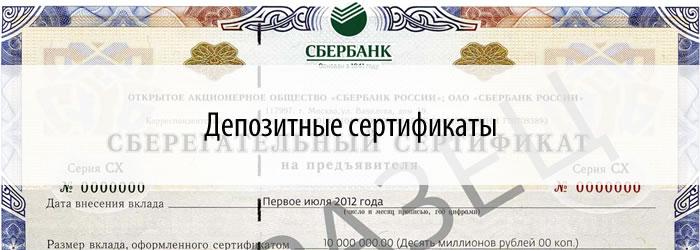 Депозитные сертификаты