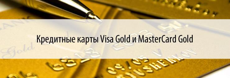 Кредитные карты Visa Gold и MasterCard Gold