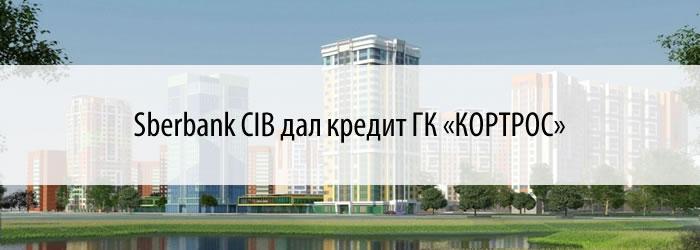 Sberbank CIB дал кредит ГК «КОРТРОС» в размере 6,3 млрд рублей