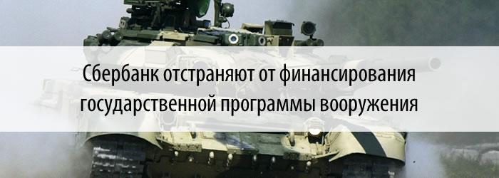 Сбербанк отстраняют от финансирования государственной программы вооружения