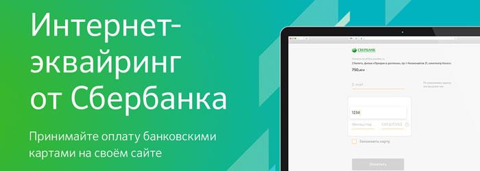 ПАО «Сбербанк» запустил интернет-эквайринг 2.0
