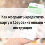 Как оформить кредитную карту в Сбербанке онлайн - инструкция